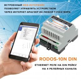 Ethernet реле на DIN рейку на 4 релейных канала RODOS-10N DIN фото #2