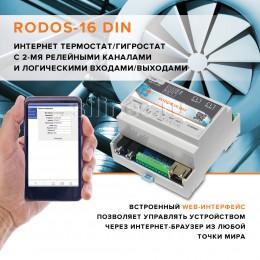 Интернет термостат/гигростат c 2-мя релейными каналами и логическими входами/выходами RODOS-16 DIN фото #3