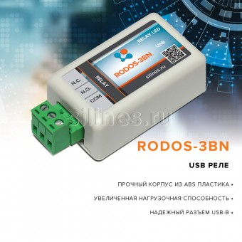 USB реле RODOS-3BN