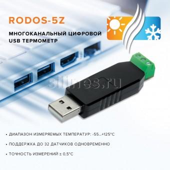 USB термометр многоканальный RODOS-5Z фото #1
