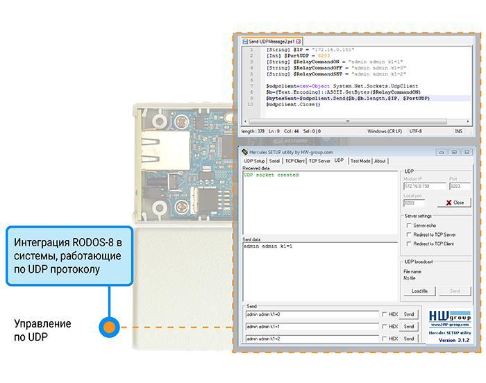 Интернет реле RODOS-8 - подключение по UDP
