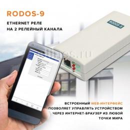 Ethernet реле на 2 релейных канала RODOS-9 фото #2