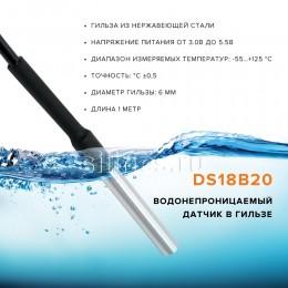Датчик температуры DS18B20 водонепроницаемый
