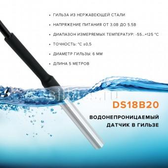 Датчик температуры DS18B20 водонепроницаемый длиной 5 метров