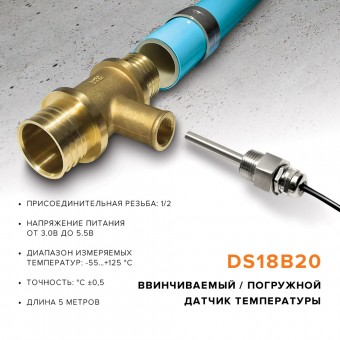 Датчик температуры DS18B20 ввинчиваемый/погружной длиной 5 метров