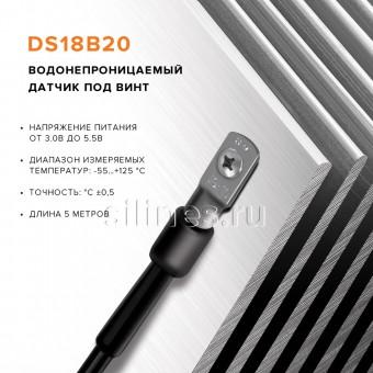 Датчик температуры DS18B20 под винт длиной 5 метров