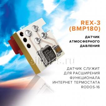 Датчик атмосферного давления REX-3 (BMP180) фото #1