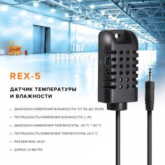 Датчик температуры и влажности REX-5 (AM2301) фото #1
