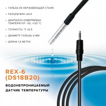 Датчик температуры водонепроницаемый REX-6 (DS18B20)