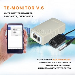Интернет термометр, барометр, гигрометр TE-MONITOR V.6 фото #2